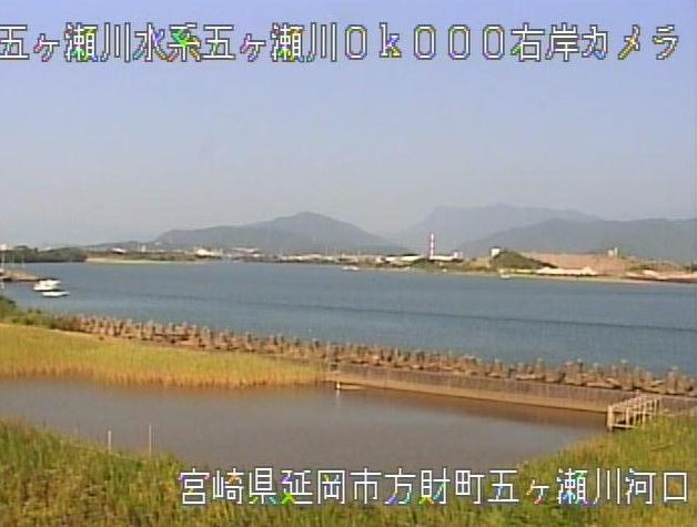 五ヶ瀬川河口ライブカメラは、宮崎県延岡市方財町の五ヶ瀬川河口に設置された五ヶ瀬川が見えるライブカメラです。