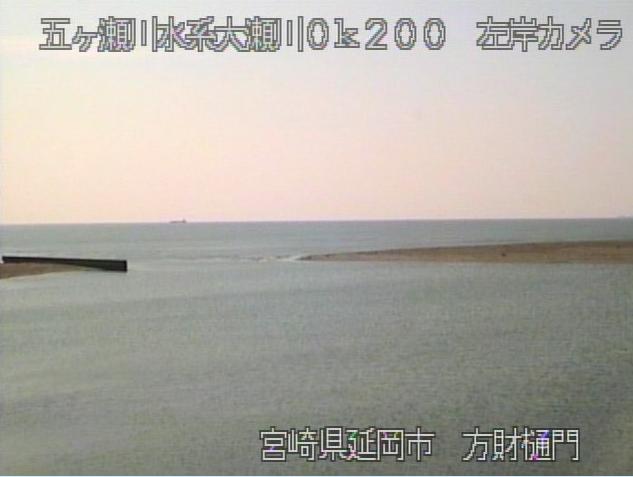 大瀬川方財水門ライブカメラは、宮崎県延岡市方財町の方財水門に設置された大瀬川・日向灘が見えるライブカメラです。