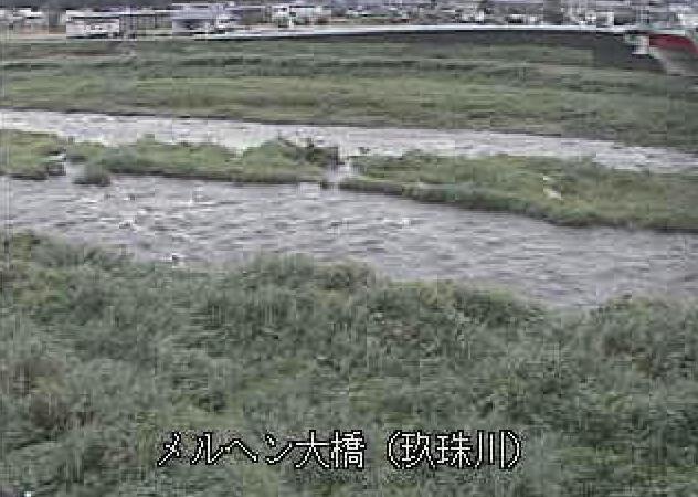 玖珠川メルヘン大橋ライブカメラは、大分県玖珠町大隈のメルヘン大橋に設置された玖珠川が見えるライブカメラです。