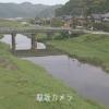 六方川駄坂ライブカメラ(兵庫県豊岡市木内)