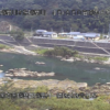 球磨川淋ライブカメラ(熊本県球磨村一勝地)