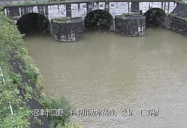 狩野川口野橋ライブカメラは、静岡県沼津市口野の口野橋に設置された狩野川・口野放水路が見えるライブカメラです。