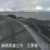 富士海岸富士川河口ライブカメラ(静岡県富士市五貫島)