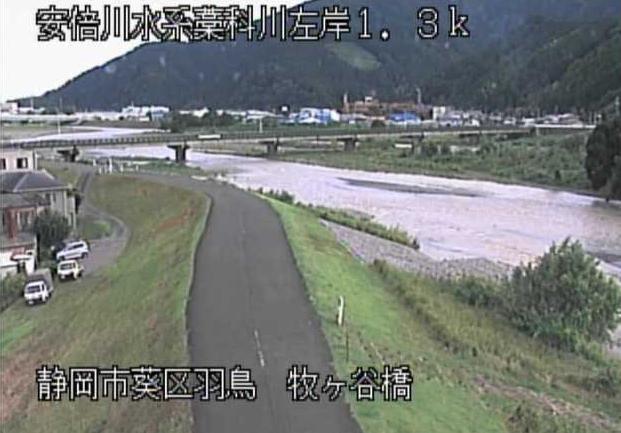藁科川牧ヶ谷橋ライブカメラは、静岡県静岡市葵区の牧ヶ谷橋に設置された藁科川が見えるライブカメラです。