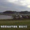 大井川細島水位観測所ライブカメラ(静岡県島田市細島)