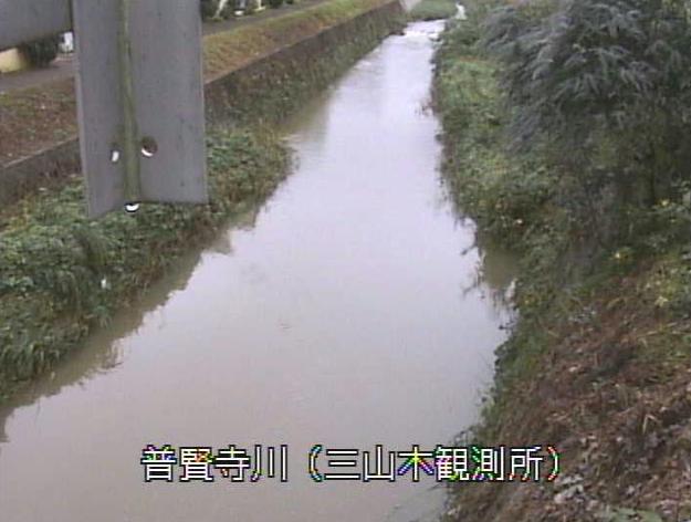 普賢寺川三山木観測所ライブカメラは、京都府京田辺市三山木の三山木観測所(三山木水位観測所)に設置された普賢寺川が見えるライブカメラです。