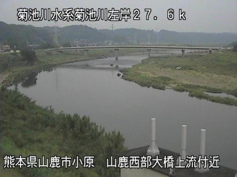 菊池川小原ライブカメラは、熊本県山鹿市の小原(山鹿西部大橋上流付近)に設置された菊池川が見えるライブカメラです。