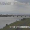 大分川舞鶴橋ライブカメラ(大分県大分市南津留)