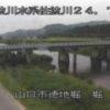佐波川堀ライブカメラ(山口県山口市徳地堀)