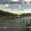 由良川三河橋ライブカメラ(京都府福知山市大江町)