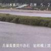 円山川結和橋上流ライブカメラ(兵庫県豊岡市赤石)