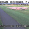 猪名川猪名川運動公園ライブカメラ(大阪府池田市桃園)