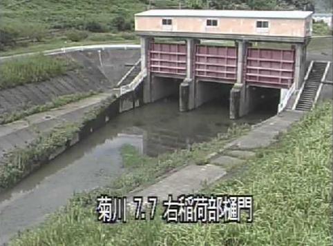 菊川稲荷部樋門ライブカメラは、静岡県掛川市岩滑の稲荷部樋門に設置された菊川が見えるライブカメラです。
