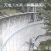 新豊根ダム右岸下流ライブカメラ(愛知県豊根村古真立)