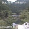 大入川貯砂ダムライブカメラ(愛知県豊根村下黒川)