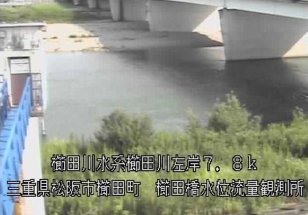 櫛田川櫛田橋水位観測所ライブカメラは、三重県松阪市豊原町の櫛田橋水位観測所に設置された櫛田川が見えるライブカメラです。