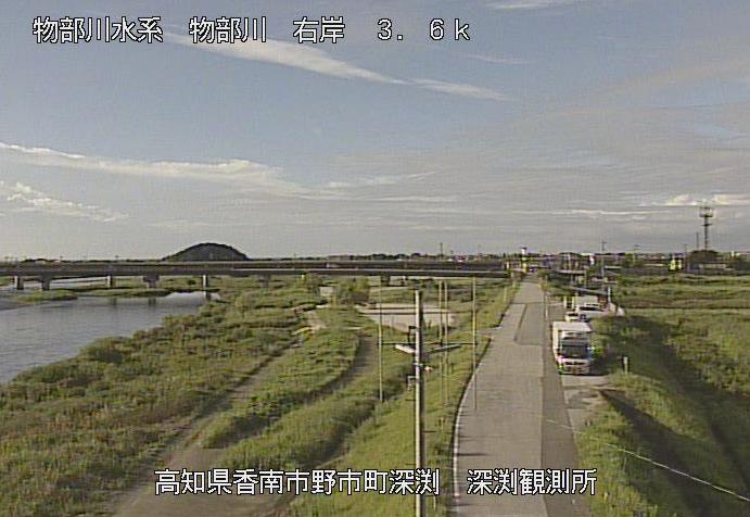 物部川深渕ライブカメラは、高知県香南市野市町の深渕(深渕観測所)に設置された物部川が見えるライブカメラです。
