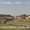 高山川高山橋ライブカメラ(鹿児島県肝付町新富)