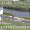 串良川豊栄橋ライブカメラ(鹿児島県東串良町池之原)