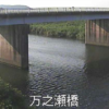 万之瀬川万之瀬橋ライブカメラ(鹿児島県南さつま市加世田)