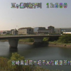 祝子川祝子水位観測所ライブカメラ(宮崎県延岡市中川原町)