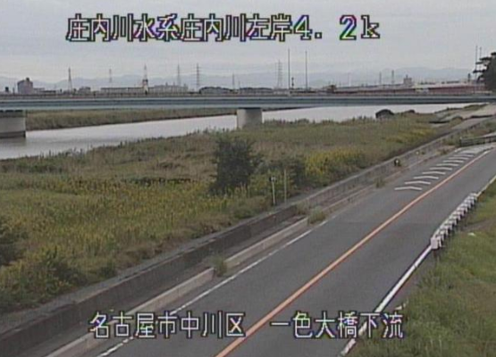 庄内川一色大橋下流ライブカメラは、愛知県名古屋市中川区の一色大橋下流に設置された庄内川が見えるライブカメラです。