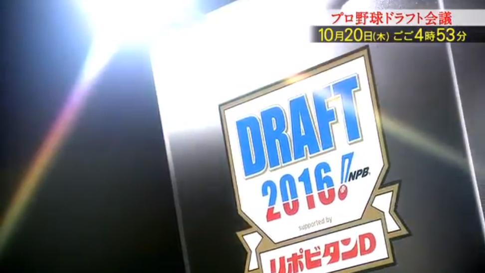 プロ野球ドラフト会議2016ライブカメラ