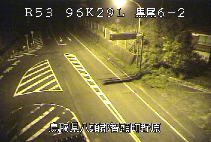 国道53号黒尾ライブカメラは、鳥取県智頭町野原の黒尾に設置された国道53号(因幡街道)が見えるライブカメラです。
