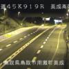 鳥取自動車道美成高架橋ライブカメラ(鳥取県鳥取市用瀬町)