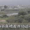 豊川下条橋左岸ライブカメラ(愛知県豊橋市下条西町)
