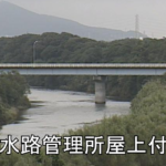 豊川放水路管理所屋上ライブカメラ(愛知県豊川市行明町)