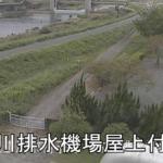 豊川古川排水機場ライブカメラ(愛知県豊川市柑子町)