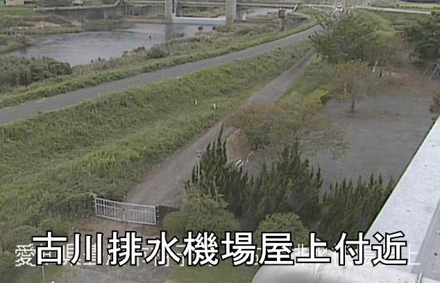 豊川古川排水機場ライブカメラは、愛知県豊川市柑子町の古川排水機場屋上に設置された豊川が見えるライブカメラです。