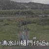 豊川清水川樋門ライブカメラ(愛知県豊川市東上町)