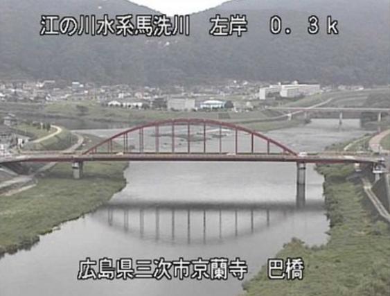 馬洗川三次河川国道事務所ライブカメラは、広島県三次市十日市の三次河川国道事務所に設置された馬洗川・巴橋が見えるライブカメラです。