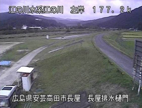 江の川長屋ライブカメラは、広島県安芸高田市吉田町の長屋(長屋排水樋門)に設置された江の川が見えるライブカメラです。