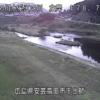 江の川下土師ライブカメラ(広島県安芸高田市八千代町)