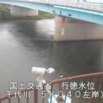 千代川行徳ライブカメラ(鳥取県鳥取市古海)