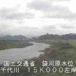 千代川袋河原ライブカメラ(鳥取県鳥取市河原町)