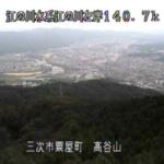 江の川高谷山ライブカメラ(広島県三次市粟屋町)