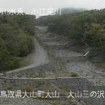 大山砂防三の沢ライブカメラ(鳥取県大山町大山)