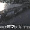 豊川放水路前芝ライブカメラ(愛知県豊橋市前芝町東)