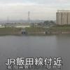 豊川放水路JR飯田線付近ライブカメラ(愛知県豊川市小坂井町)