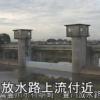 豊川放水路上流付近ライブカメラ(愛知県豊川市行明町)