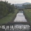 豊川放水路小坂井排水機場ライブカメラ(愛知県豊川市平井町)