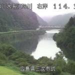 江の川式ライブカメラ(広島県三次市作木町)