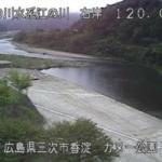 江の川ライブカメラ(広島県三次市作木町)
