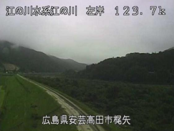江の川梶矢ライブカメラは、広島県安芸高田市高宮町の梶矢に設置された江の川が見えるライブカメラです。