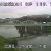 江の川尾関山ライブカメラ(広島県三次市三次町)