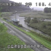 江の川下甲立ライブカメラ(広島県安芸高田市甲田町)